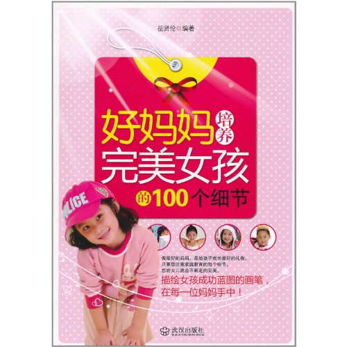 Good mother culture perfect girl 100 details(Chinese Edition): YUE XIAN LUN