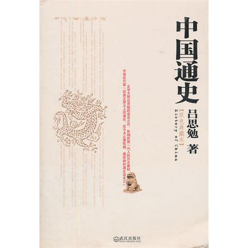 9787543057326: General History of China (Bicolor Collector's Edition) (Chinese Edition)