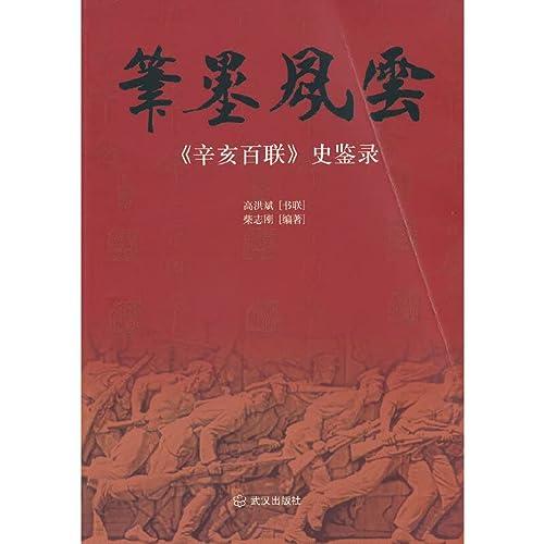 Pen and ink FY: Xinhai the UBP: GAO HONG BIN