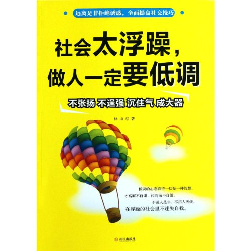 9787543064829: Since the Society Is So Impetuous, One Should Be Low-Key (Chinese Edition)