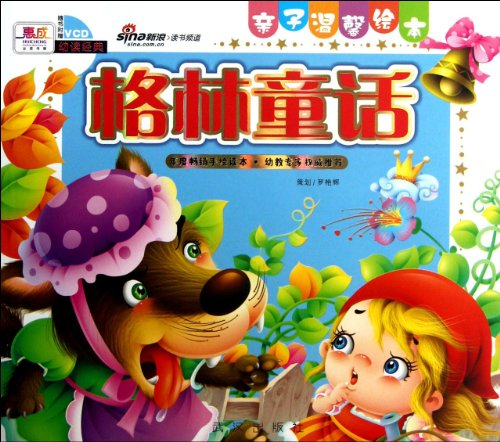 9787543067820: Grimms Fairy Tales (Chinese Edition)