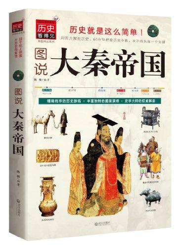 Burson-Marsteller Genuine] the history visible Empire FULWIN: Diagram Qin Empire Nan(Chinese ...