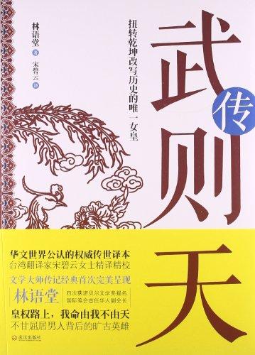 The Wu Zetian Biography (longing for the: LIN YU TANG