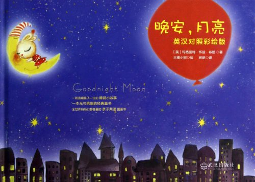 9787543073524: Goodnight Moon(English-Chinese Edition)