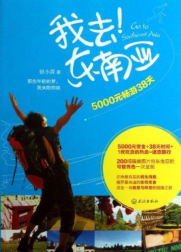 I went to Southeast Asia: 5.000 swim in 38 days(Chinese Edition): YIN XIAO JIANG