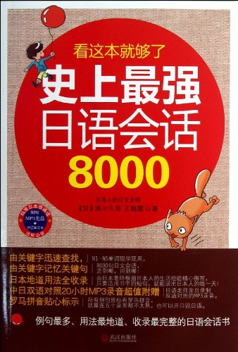 9787543075047: The Best Japanese Conversation 8000 Sentences With MP3 CD + Hujiang Study Cards (Chinese Edition)