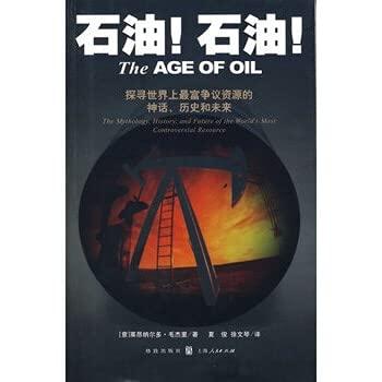 oil! Oil!: YI )MAO JIE