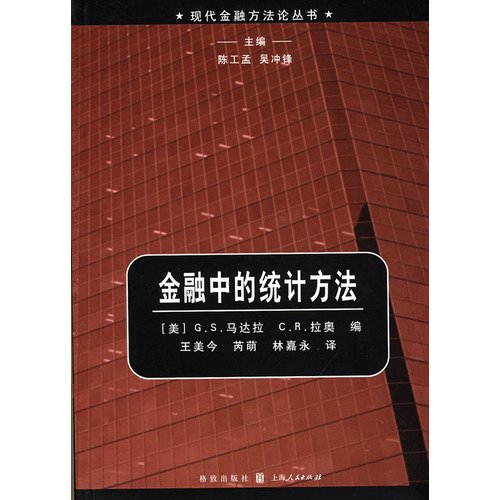 Statistical methods in finance [Paperback](Chinese Edition): MA DA LA