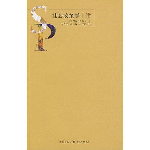 Social Policy. Ten Lectures(Chinese Edition): YING)DI AN (Dean H.) YUE JING LUN WEN ZHUO YI ZHUANG ...