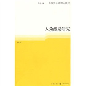 HE Peng artificially stimulate research(Chinese Edition): PENG HE