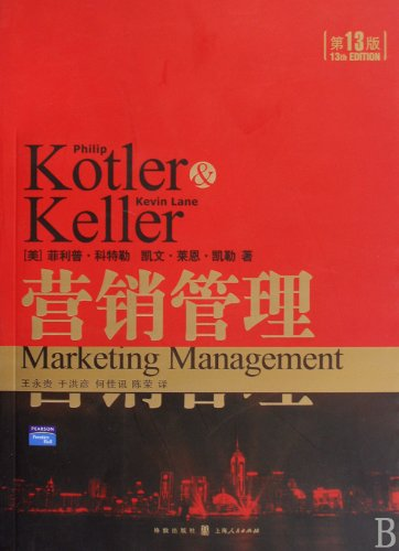 9787543216754: Marketing Management (13th Edition) (Chinese Edition)