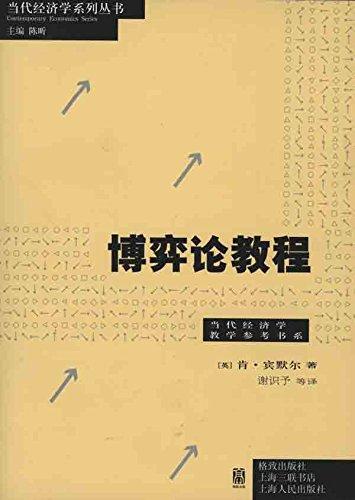 Game Theory(Chinese Edition): KEN BIN MO ER CHEN XIN XIE SHI YU DENG