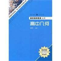 9787543218314: high school geometry: Mathematical Olympiad Books