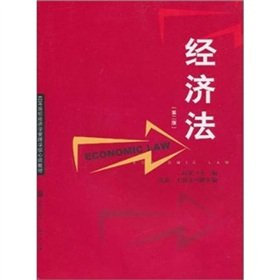 Books 9787543219076 Genuine Economic Law ( 2nd Edition )(Chinese Edition): BEN SHE