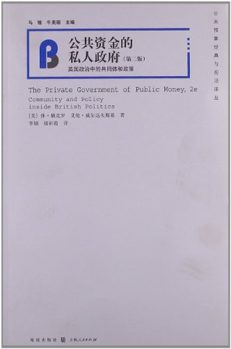 Books 9787543220133 Genuine public funds Private Government : British Politics community(Chinese ...