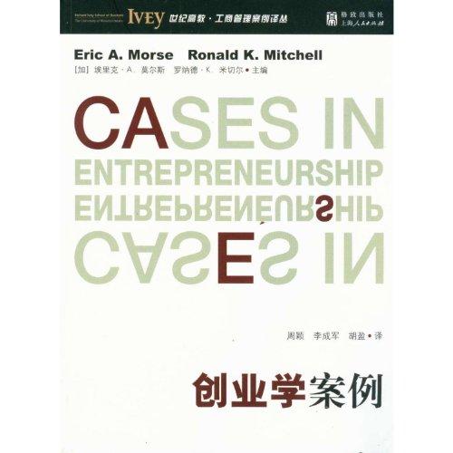 Cases in Entrepreneurship (Chinese Edition): Jia)Ai Li KeÂ