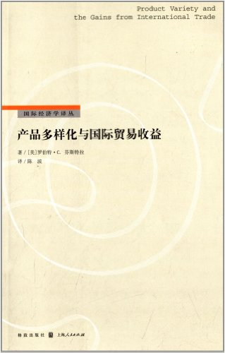 9787543221437: 9787543221437 product diversification and international trade gains international economics Renditions(Chinese Edition)