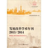 Shanghai Municipal Development and Reform Research Institute of National Development and Reform ...