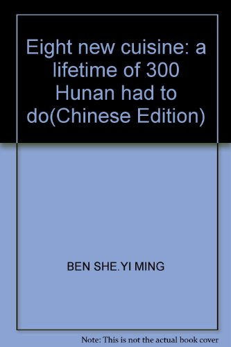 9787543307926: Eight new cuisine: a lifetime of 300 Hunan had to do(Chinese Edition)