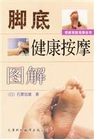 Graphic Books Family Massage: Foot Massage graphic: RI) SHI ZHONG