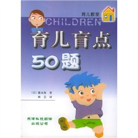 Parenting blind spot of 50 Title: Blind: LIN YUN YI