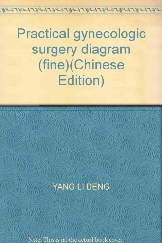 Practical gynecologic surgery diagram (fine)(Chinese Edition): YANG LI DENG