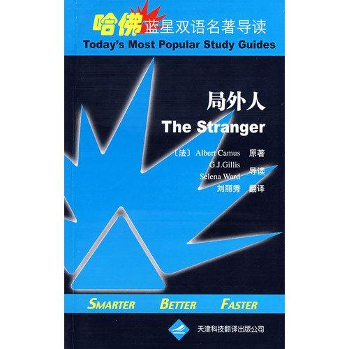 9787543322776: Harvard Blue Bilingual Star Classic Guide: outsider