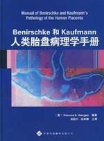 pathology handbook of human placenta(Chinese Edition): MEI) BEI ER