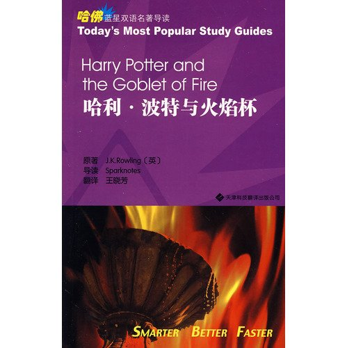 9787543323452: Blue Star Bilingual famous Harvard Guide: Harry Potter and the Goblet of Fire (English-Chinese)