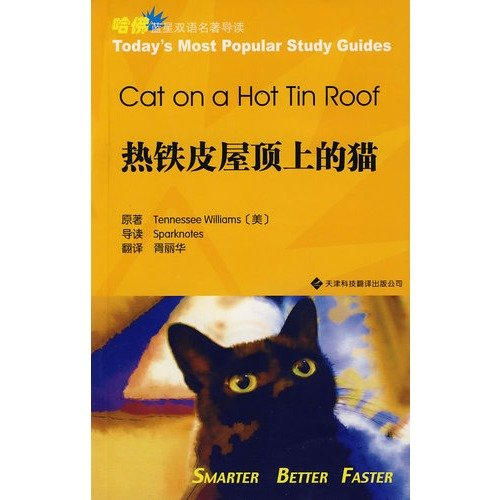 9787543323629: Bilingual famous Harvard Blue Star REVIEW: Cat on a Hot Tin Roof (English-Chinese)