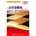 9787543326439: economic value of whole grains(Chinese Edition)