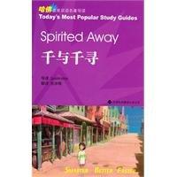 Spirited Away Bilingual famous Harvard Lansing REVIEW: Translator: Zhang Bingmei 118(Chinese ...