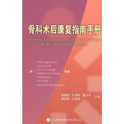 9787543328686: Instruction manual of orthopaedic surgery rehabilitation (Chinese Edition)
