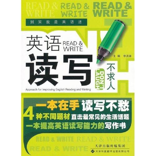 English reading and writing it-yourself(Chinese Edition): LI HONG TAO