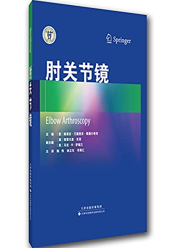 9787543334687: Elbow arthroscopy(Chinese Edition)
