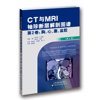 9787543335394: CT and MRI pocket sectional anatomy atlas Volume 2 - chest. heart. abdomen. pelvis(Chinese Edition)