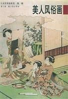 9787543448001: The first series of Japanese Ukiyo-e to enjoy: beautiful custom painting (X)(Chinese Edition)
