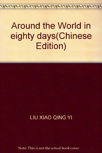 Around the World in eighty days(Chinese Edition): LIU XIAO QING