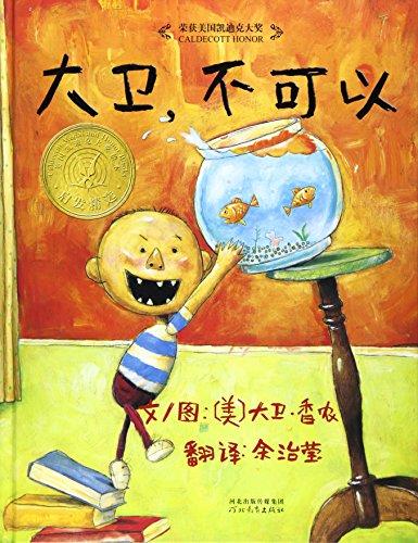 David, Dont (Chinese Edition): san mao