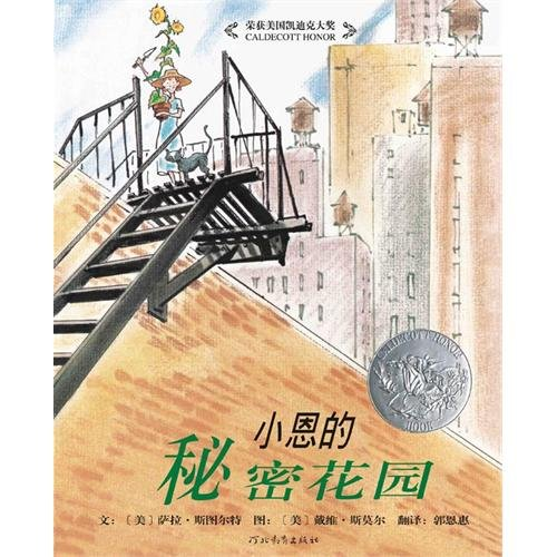 9787543468023: The Gardener (Chinese Edition)