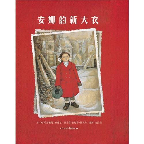 9787543470934: A New Coat For Anna (Chinese Edition)