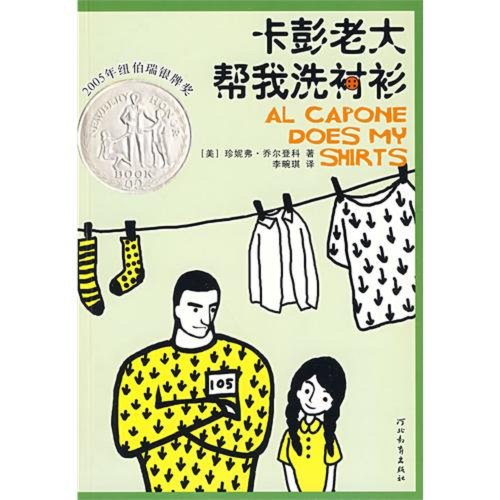 9787543471184: Al Capone Dose My Shirts (Chinese Edition)