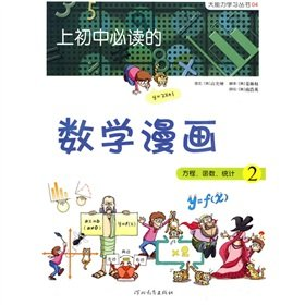 Books 9787543473539 Genuine junior high school math: GAO YUN KUN