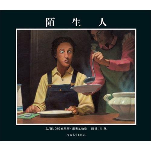 Stranger (Hardcover): KE LI SI ?FAN AO ER BO GE (Chris VanAllsburg)