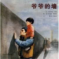 The Wall: YI FU ?BANG TING