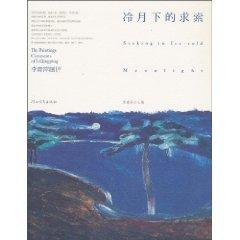 coldest month following the quest: Li Qingping: BEN SHE.YI MING