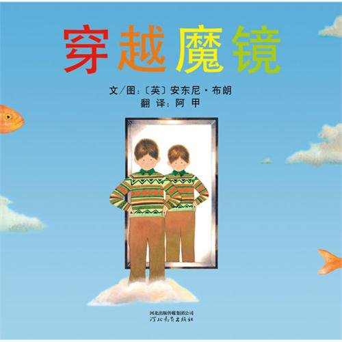 9787543483965: Through The Magic Mirror(Chinese edition)