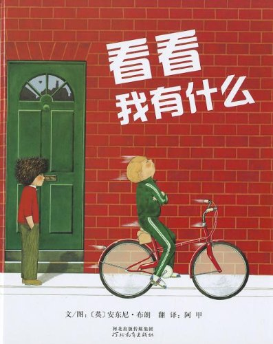Inspired picture books: look at what I(Chinese: YING AN DONG