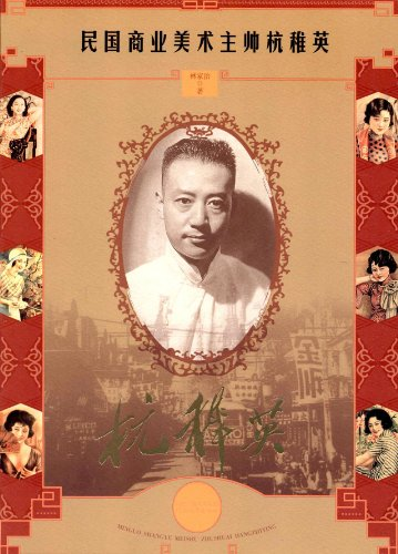 Genuine] Republic of commercial art coach Hang Chih-Ying Lin family governance(Chinese Edition): ...