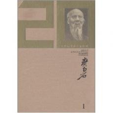 Qi Baishi (1) - Twentieth Century Art Works files(Chinese Edition): BEN SHE BIAN